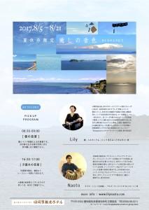 日間賀観光ホテル ヒーリングプログラム2017 2