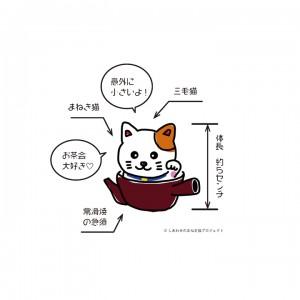 急須猫の詳細情報