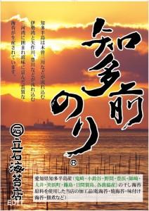 立石海苔店さん制作 「知多前のり®」のポスター