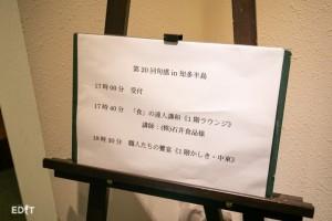 イベントのタイムテーブル